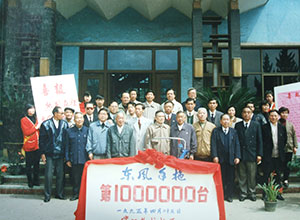 April 1995, 100 million units Dongfeng brand Trolley offline, old factory leaders posed for pictures