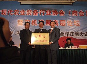 March 29, 2009, Changzhou City, modern agricultural equipment industry association founded